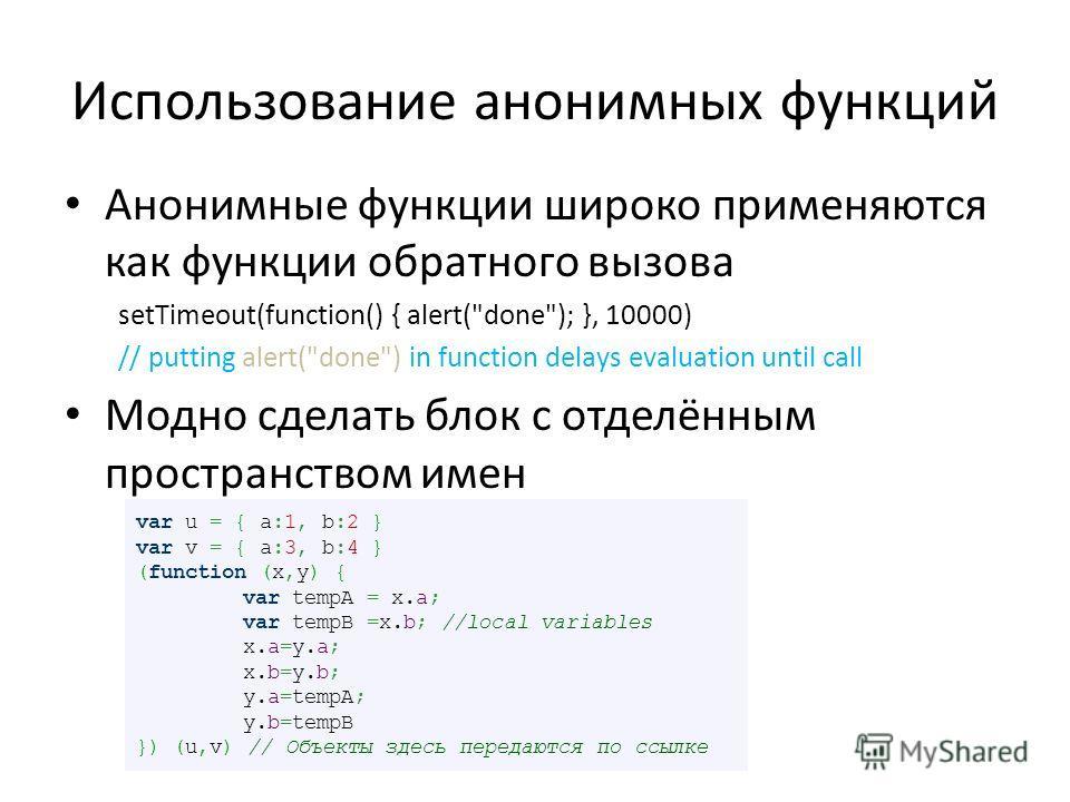 Использование анонимных функций Анонимные функции широко применяются как функции обратного вызова setTimeout(function() { alert(