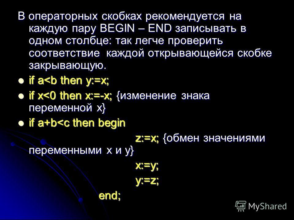 В операторных скобках рекомендуется на каждую пару BEGIN – END записывать в одном столбце: так легче проверить соответствие каждой открывающейся скобке закрывающую. if a