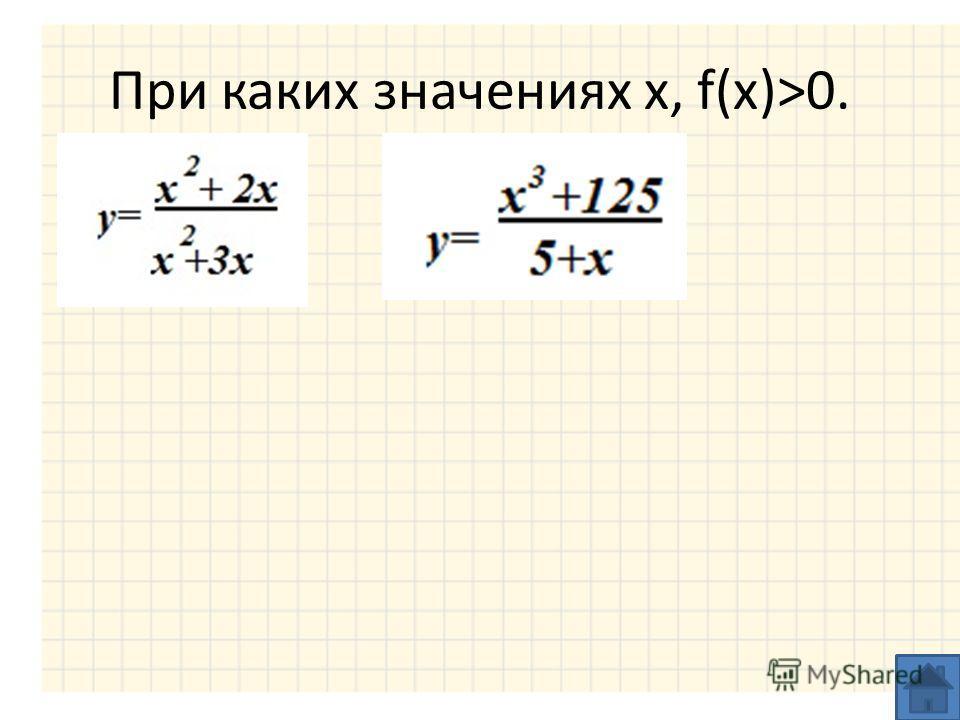 При каких значениях x, f(x)>0.