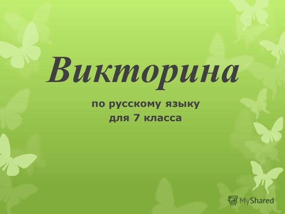 Викторина по русскому языку для 7 класса