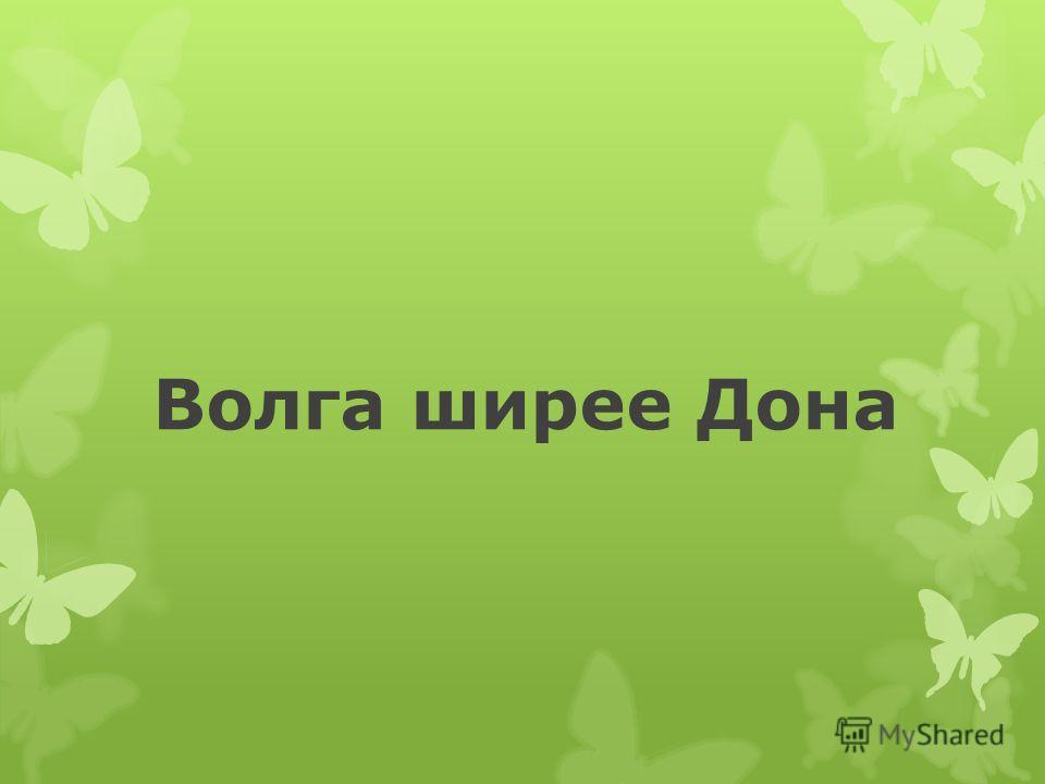 Волга шире Дона