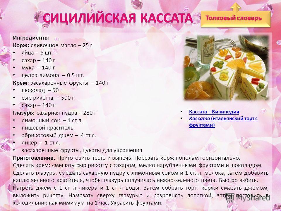 Ингредиенты Корж: сливочное масло – 25 г яйца – 6 шт. сахар – 140 г мука – 140 г цедра лимона – 0.5 шт. Крем: засахаренные фрукты – 140 г шоколад – 50 г сыр рикотта – 500 г сахар – 140 г Глазурь: сахарная пудра – 280 г лимонный сок – 1 ст.л. пищевой