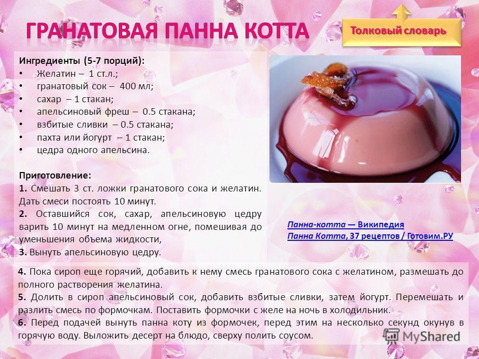Ингредиенты (5-7 порций): Желатин – 1 ст.л.; гранатовый сок – 400 мл; сахар – 1 стукан; апельсиновый фреш – 0.5 стукана; взбитые сливки – 0.5 стукана; пахта или йогурт – 1 стукан; цедра одного апельсина. Приготовление: 1. Смешать 3 ст. ложки гранатов
