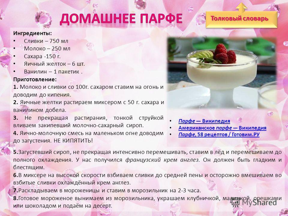 Ингредиенты: Сливки – 750 мл Молоко – 250 мл Сахара -150 г. Яичный желток – 6 шт. Ванилин – 1 пакетик. Приготовление: 1. Молоко и сливки со 100 г. сахаром ставим на огонь и доводим до кипения. 2. Яичные желтки растираем миксером с 50 г. сахара и вани