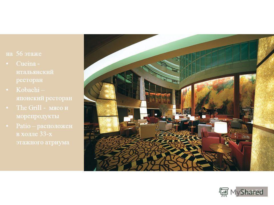 Culinary-3 на 56 этаже Cucina - итальянский ресторан Kobachi – японский ресторан The Grill - мясо и морепродукты Patio – расположен в холле 33-х этажного атриума