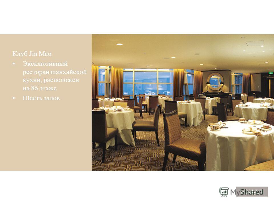 Culinary-4 Клуб Jin Mao Эксклюзивный ресторан шанхайской кухни, расположен на 86 этаже Шесть залов