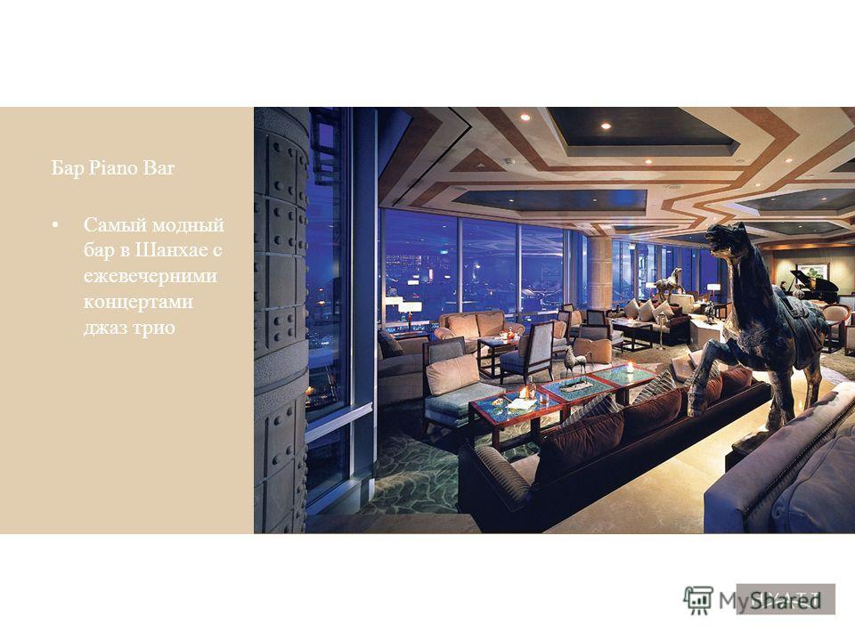 Бар Piano Bar Самый модный бар в Шанхае с ежевечерними концертами джаз трио