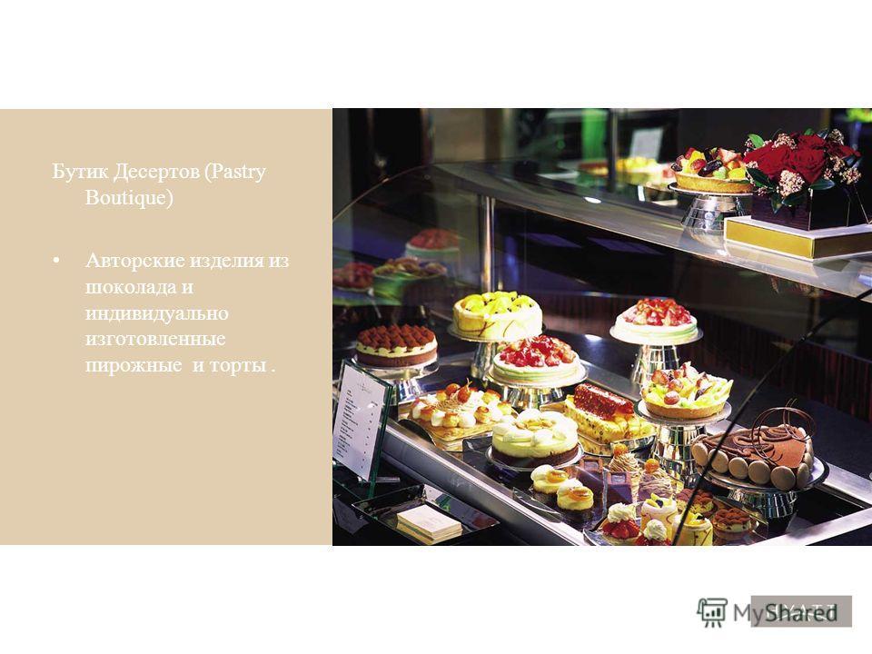 Culinary-5 Бутик Десертов (Pastry Boutique) Авторские изделия из шоколада и индивидуально изготовленные пирожные и торты.