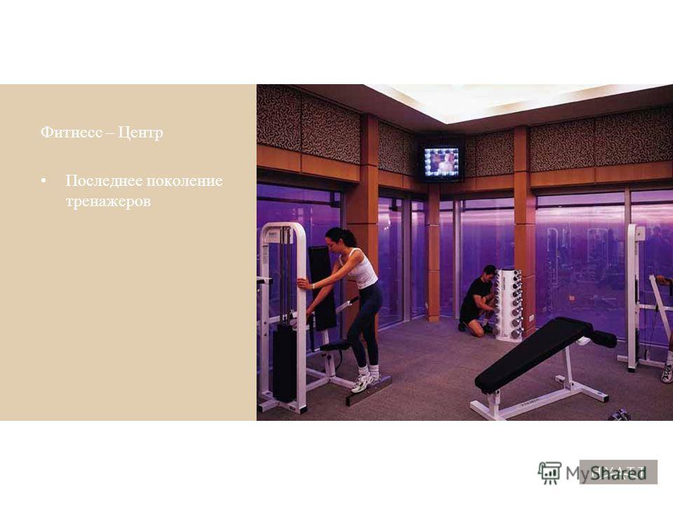 Relaxation-1 Фитнесс – Центр Последнее поколение тренажеров