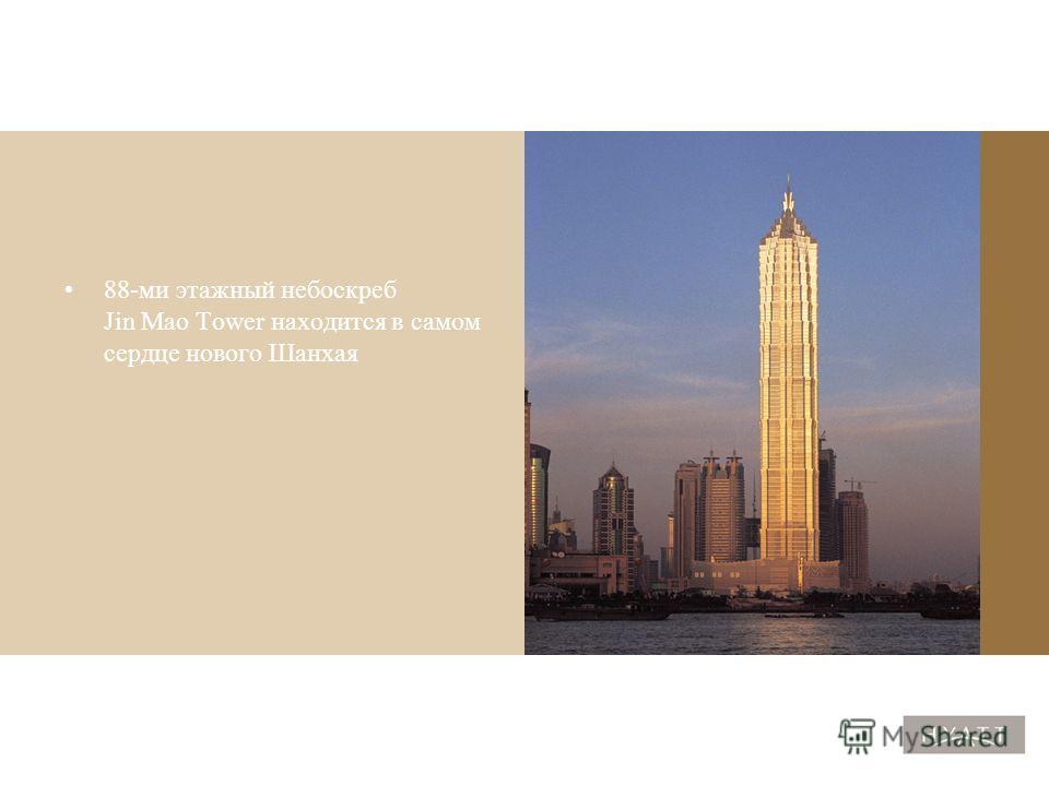 site 2 88-ми этажный небоскреб Jin Mao Tower находится в самом сердце нового Шанхая