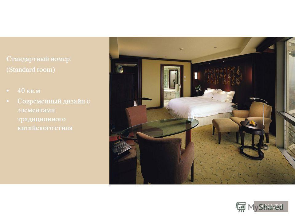 Стандартный номер: (Standard room) 40 кв.м Современный дизайн с элементами традиционного китайского стиля