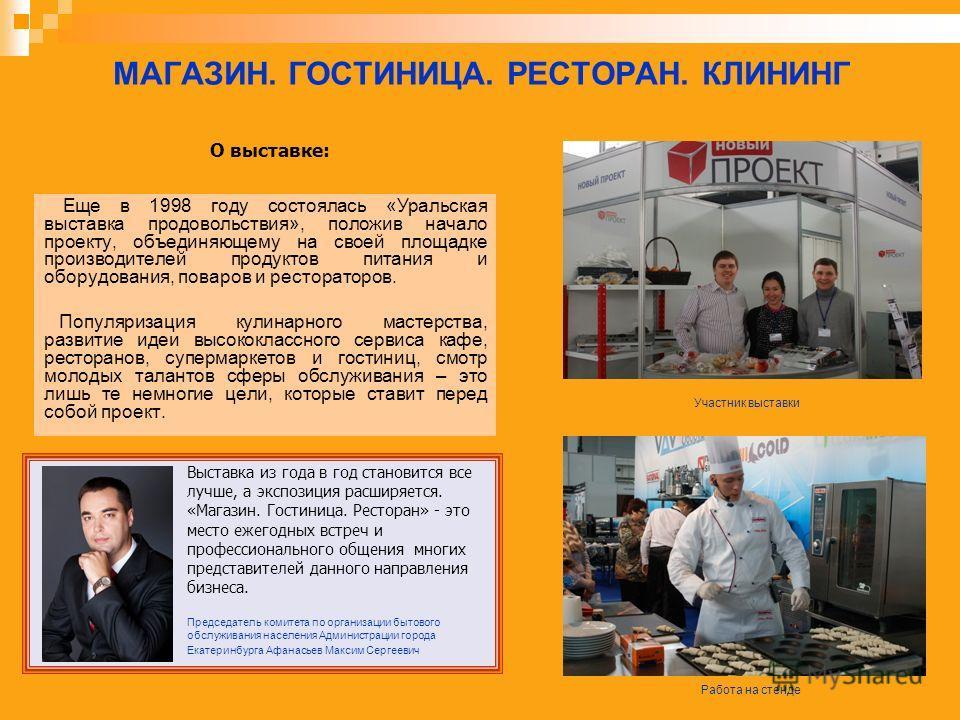 Еще в 1998 году состоялась «Уральская выставка продовольствия», положив начало проекту, объединяющему на своей площадке производителей продуктов питания и оборудования, поваров и рестораторов. Популяризация кулинарного мастерства, развитие идеи высок