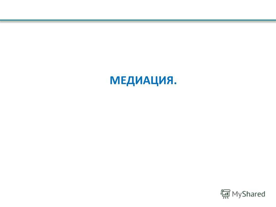 МЕДИАЦИЯ.