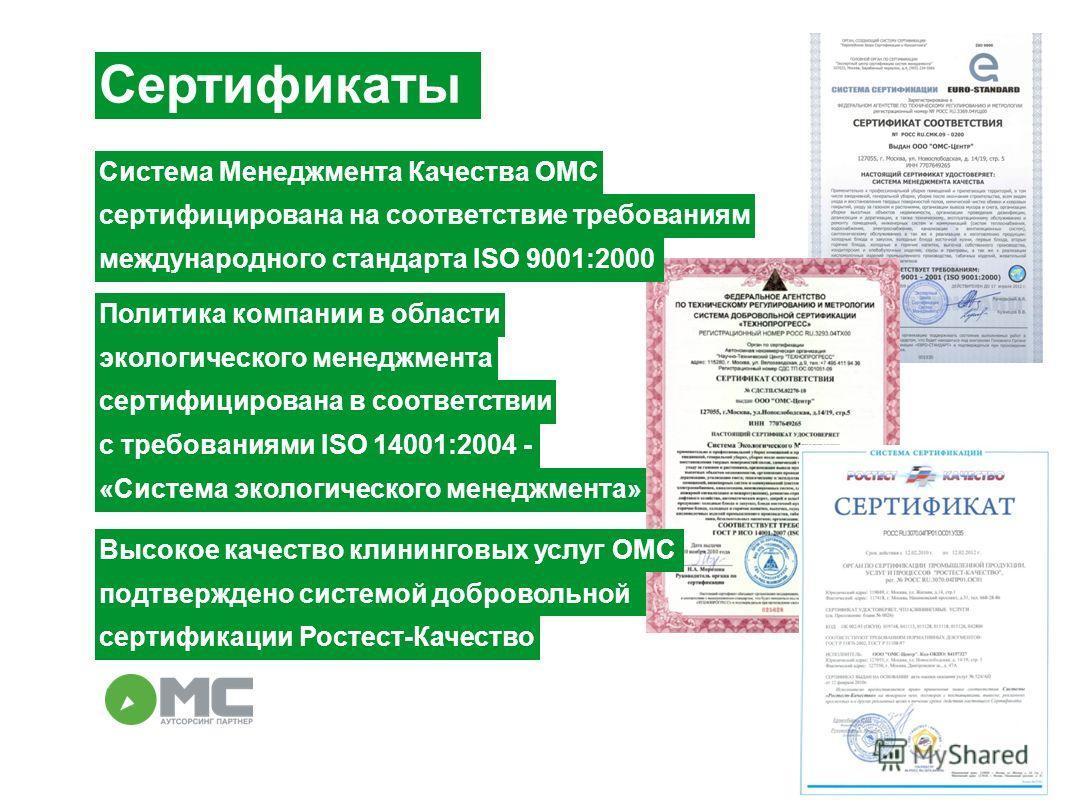 Система Менеджмента Качества ОМС Сертификаты сертифицирована на соответствие требованиям международного стандарта ISO 9001:2000 «Система экологического менеджмента» Политика компании в области экологического менеджмента сертифицирована в соответствии