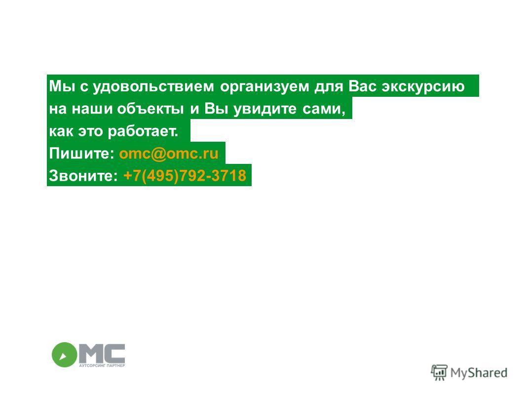 на наши объекты и Вы увидите сами, как это работает. Пишите: omc@omc.ru Звоните: +7(495)792-3718 Мы с удовольствием организуем для Вас экскурсию