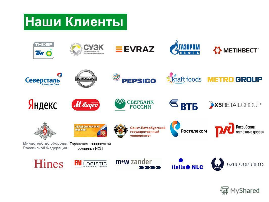 Наши Клиенты Министерство обороны Российской Федерации Городская клиническая больница 31