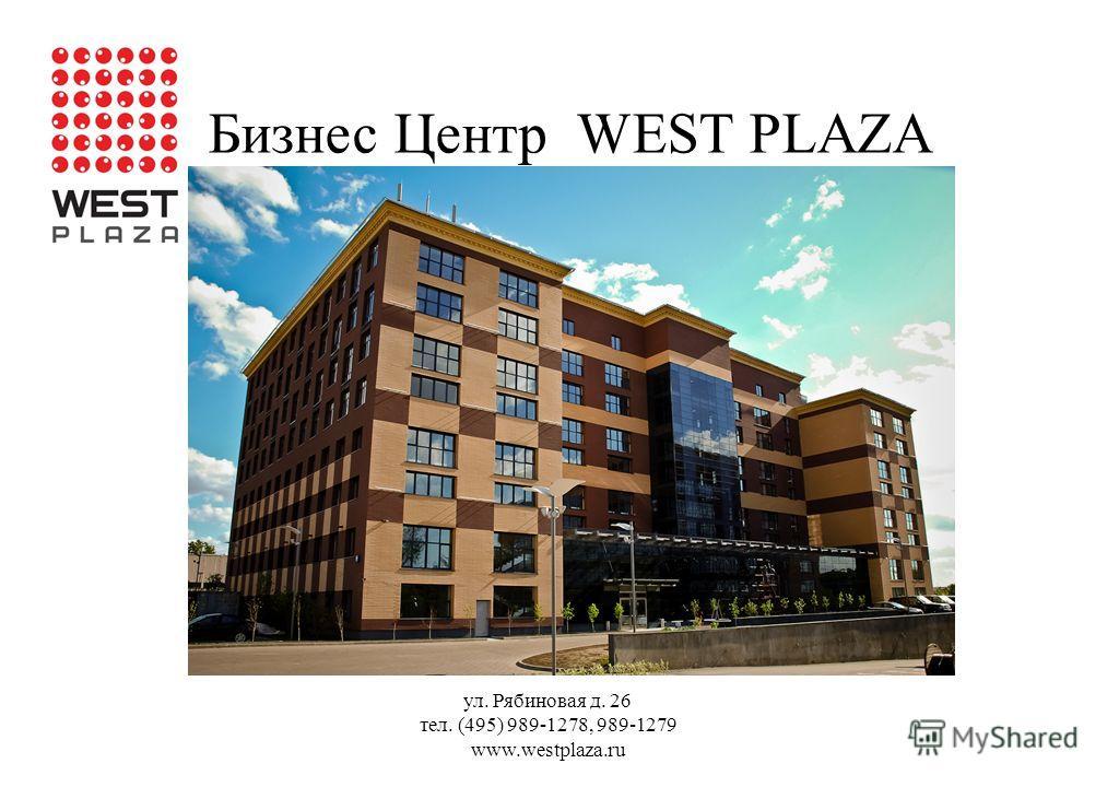 Бизнес Центр WEST PLAZA ул. Рябиновая д. 26 тел. (495) 989-1278, 989-1279 www.westplaza.ru