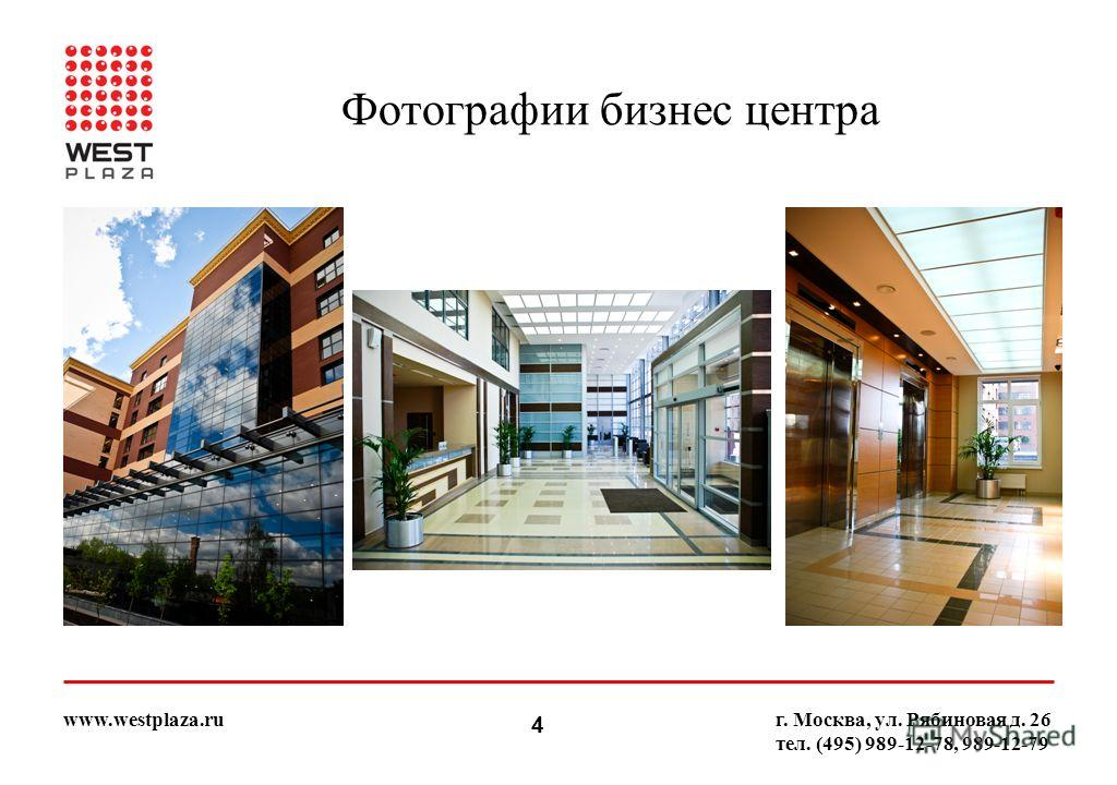 4 www.westplaza.ruг. Москва, ул. Рябиновая д. 26 тел. (495) 989-12-78, 989-12-79 Фотографии бизнес центра