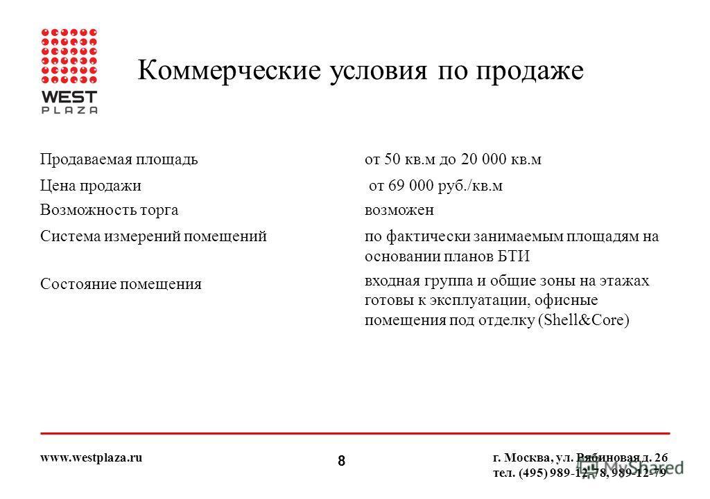 8 www.westplaza.ruг. Москва, ул. Рябиновая д. 26 тел. (495) 989-12-78, 989-12-79 Коммерческие условия по продаже Продаваемая площадь от 50 кв.м до 20 000 кв.м Цена продажи Возможность торга от 69 000 руб./кв.м возможен Система измерений помещений Сос