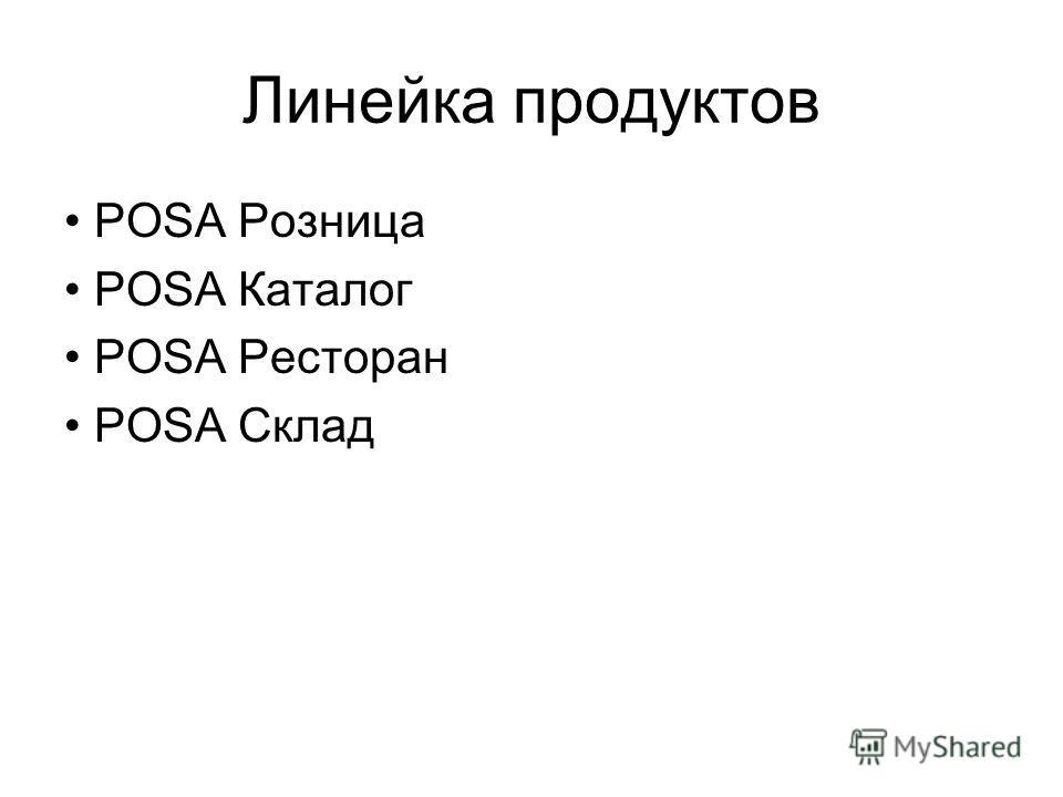 Линейка продуктов POSA Розница POSA Каталог POSA Ресторан POSA Склад
