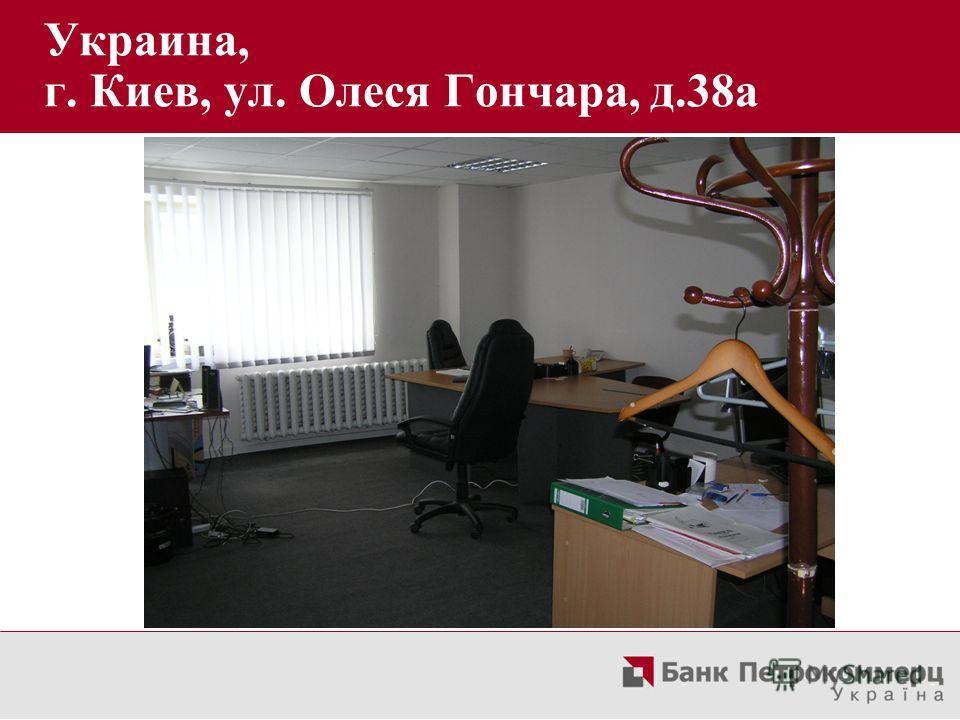 Интерьер помещения на втором этаже Украина, г. Киев, ул. Олеся Гончара, д.38 а