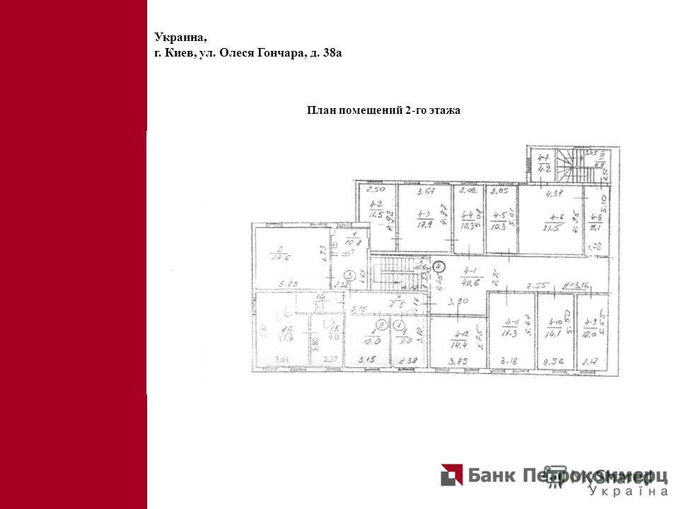 Украина, г. Киев, ул. Олеся Гончара, д. 38 а План помещений 2-го этажа