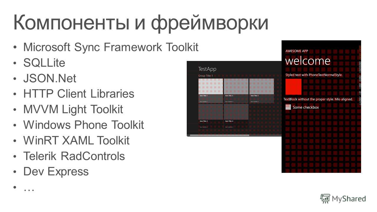 Microsoft Sync Framework Toolkit SQLLite JSON.Net HTTP Client Libraries MVVM Light Toolkit Windows Phone Toolkit WinRT XAML Toolkit Telerik RadControls Dev Express …