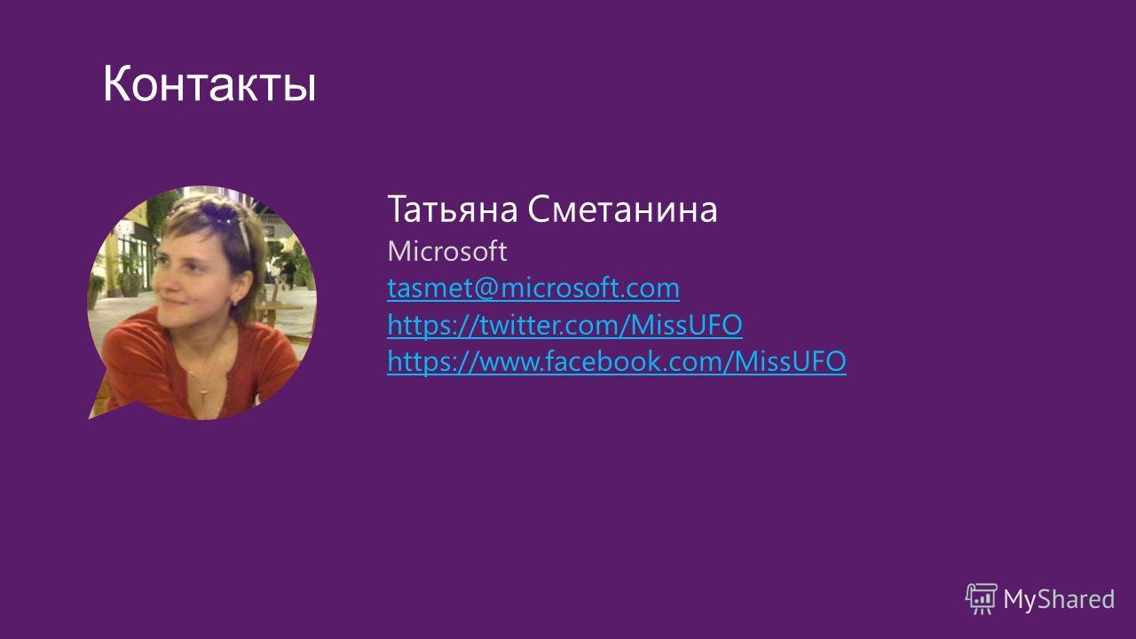 Контакты Татьяна Сметанина Microsoft tasmet@microsoft.com https://twitter.com/MissUFO https://www.facebook.com/MissUFO
