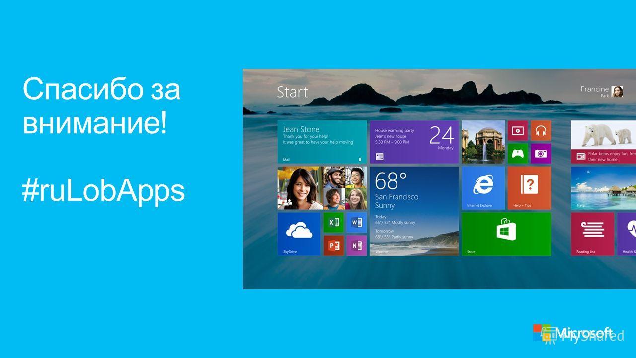 Windows 8.1 developer training Спасибо за внимание! #ruLobApps