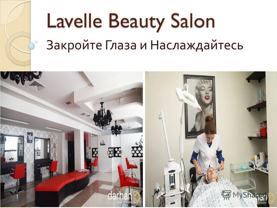 Lavelle Beauty Salon Закройте Глаза и Наслаждайтесь