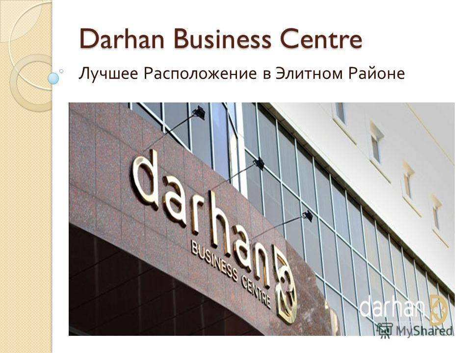 Darhan Business Centre Лучшее Расположение в Элитном Районе