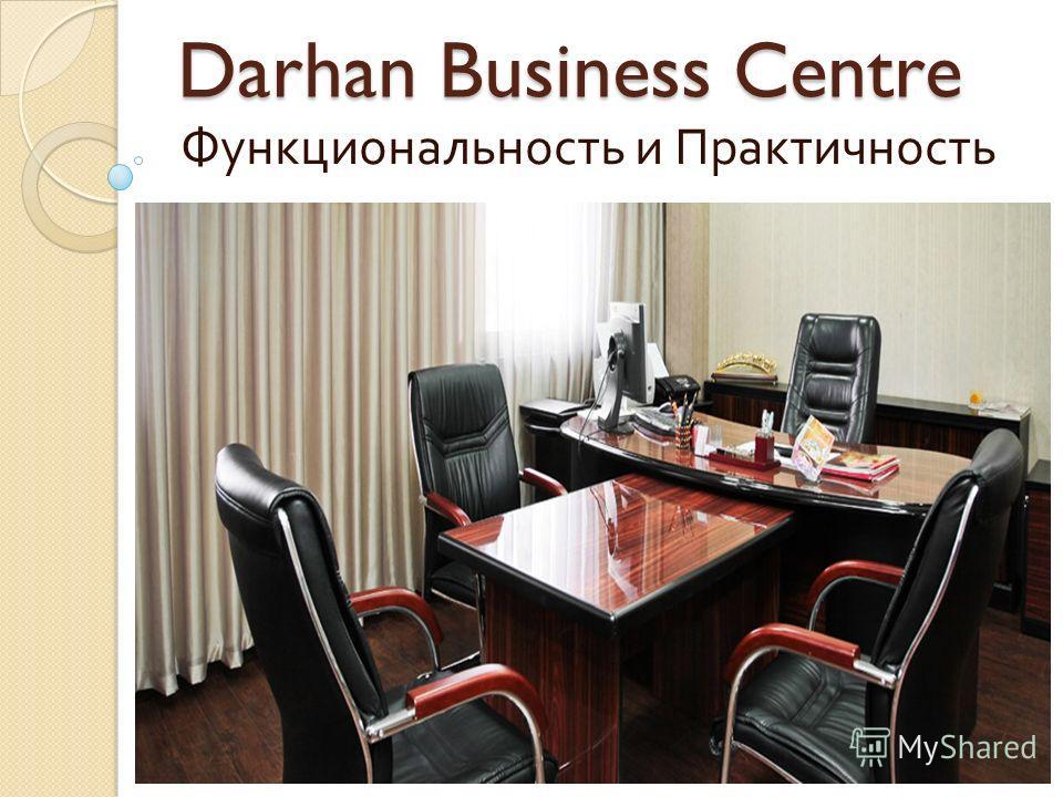 Darhan Business Centre Функциональность и Практичность