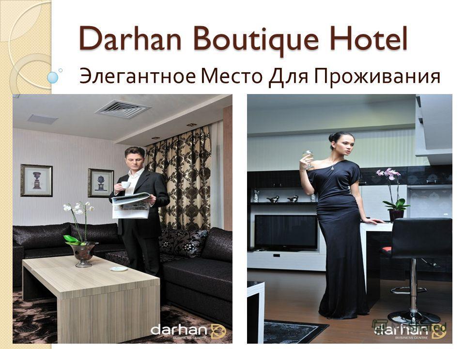 Darhan Boutique Hotel Элегантное Место Для Проживания