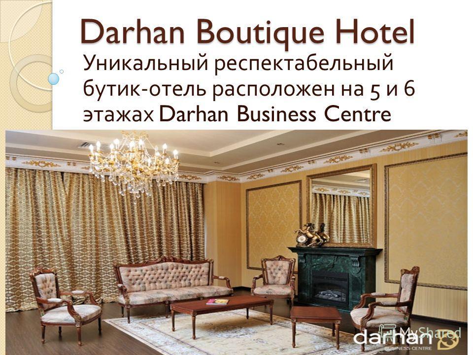 Darhan Boutique Hotel Уникальный респектабельный бутик - отель расположен на 5 и 6 этажах Darhan Business Centre