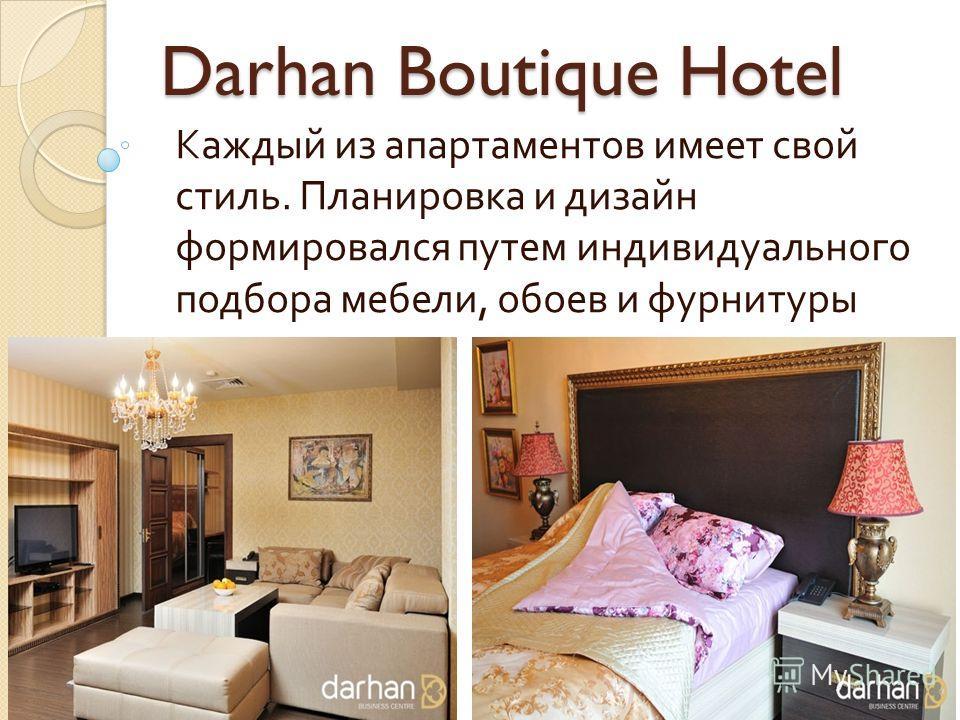 Darhan Boutique Hotel Каждый из апартаментов имеет свой стиль. Планировка и дизайн формировался путем индивидуального подбора мебели, обоев и фурнитуры