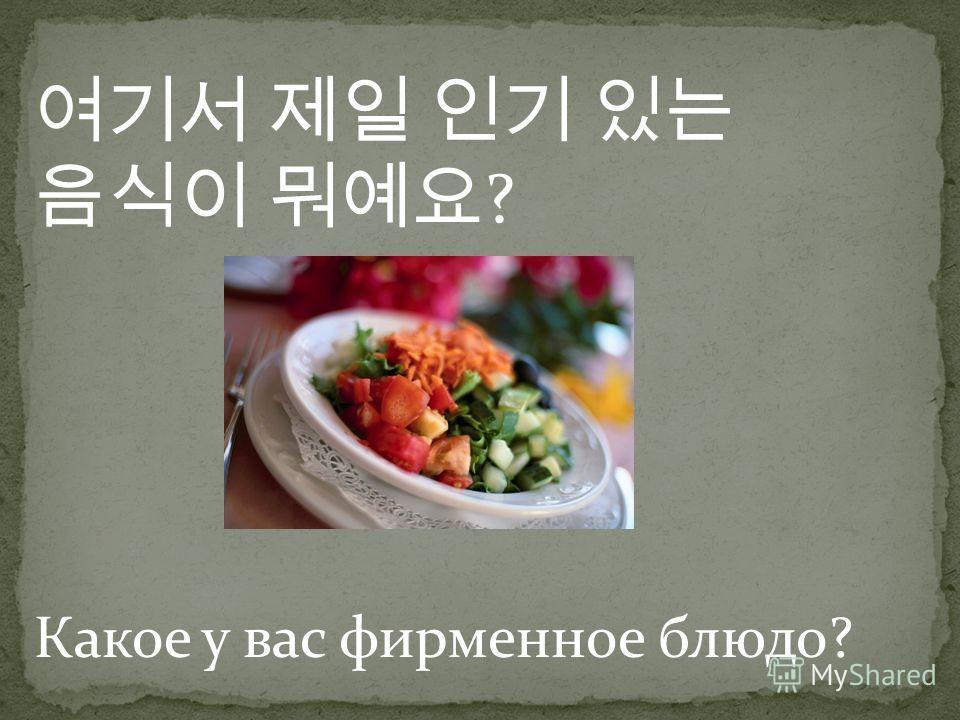 Какое у вас фирменное блюдо? ?