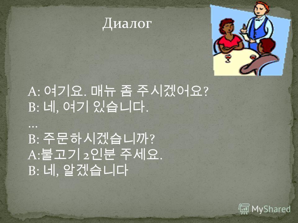 Диалог A:. ? B:,.... B: ? A: 2. B:,
