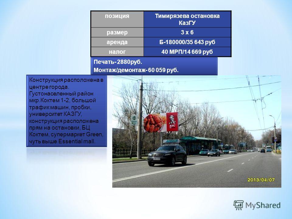 позиция Тимирязева остановка КазГУ размер 3 х 6 арендаБ-180000/35 643 руб налог 40 МРП/14 669 руб