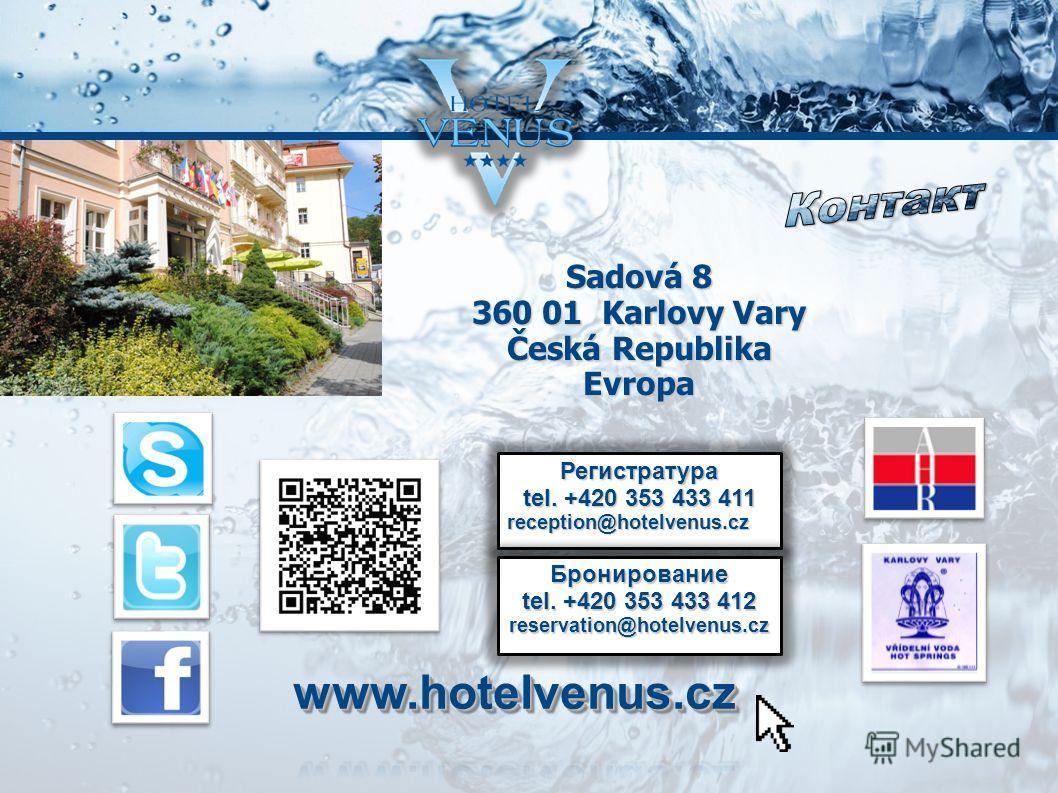 Sadová 8 360 01 Karlovy Vary Česká Republika Evropa Регистратура tel. +420 353 433 411 reception@hotelvenus.cz Бронирование tel. +420 353 433 412 reservation@hotelvenus.cz
