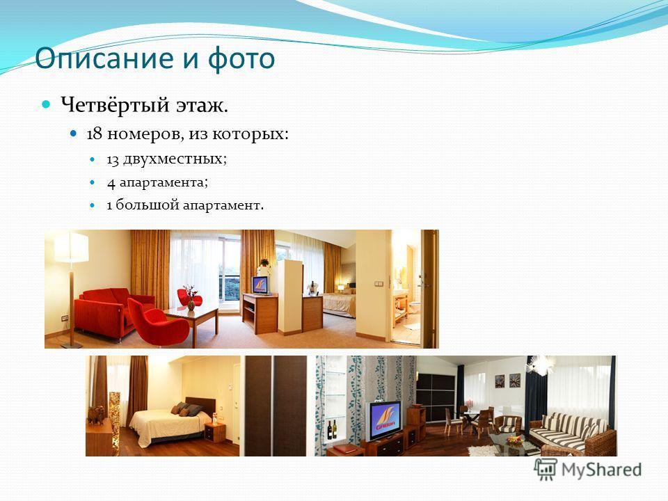 Описание и фото Четвёртый этаж. 18 номеров, из которых: 13 двухместных ; 4 апартамента ; 1 большой апартамент.