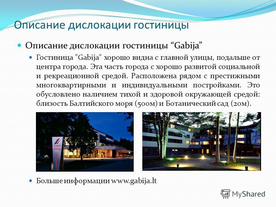 Описание дислокации гостиницы Описание дислокации гостиницы Gabija Гостиница