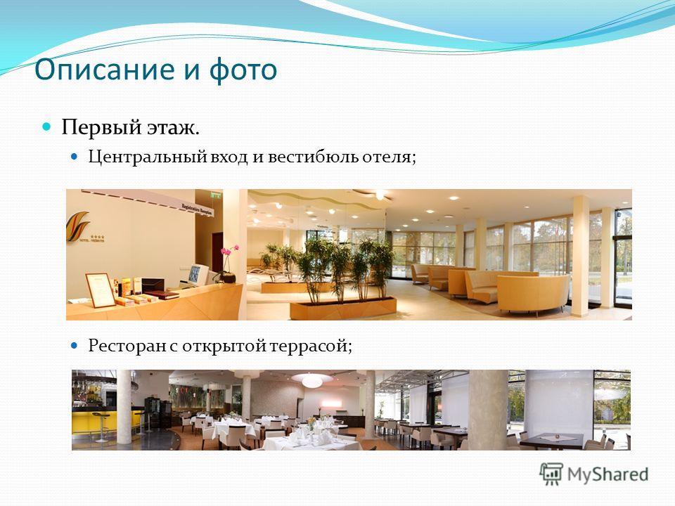 Описание и фото Первый этаж. Центральный вход и вестибюль отеля; Ресторан с открытой террасой;