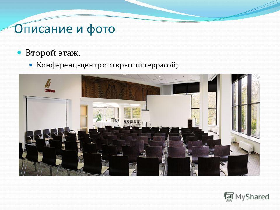 Описание и фото Второй этаж. Конференц-центр с открытой террасой;
