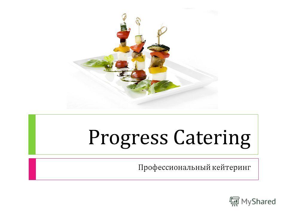 Progress Сatering Профессиональный кейтеринг