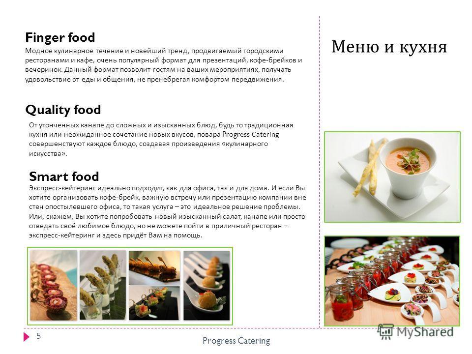 Меню и кухня Progress Catering Модное кулинарное течение и новейший тренд, продвигаемый городскими ресторанами и кафе, очень популярный формат для презентаций, кофе - брейков и вечеринок. Данный формат позволит гостям на ваших мероприятиях, получать
