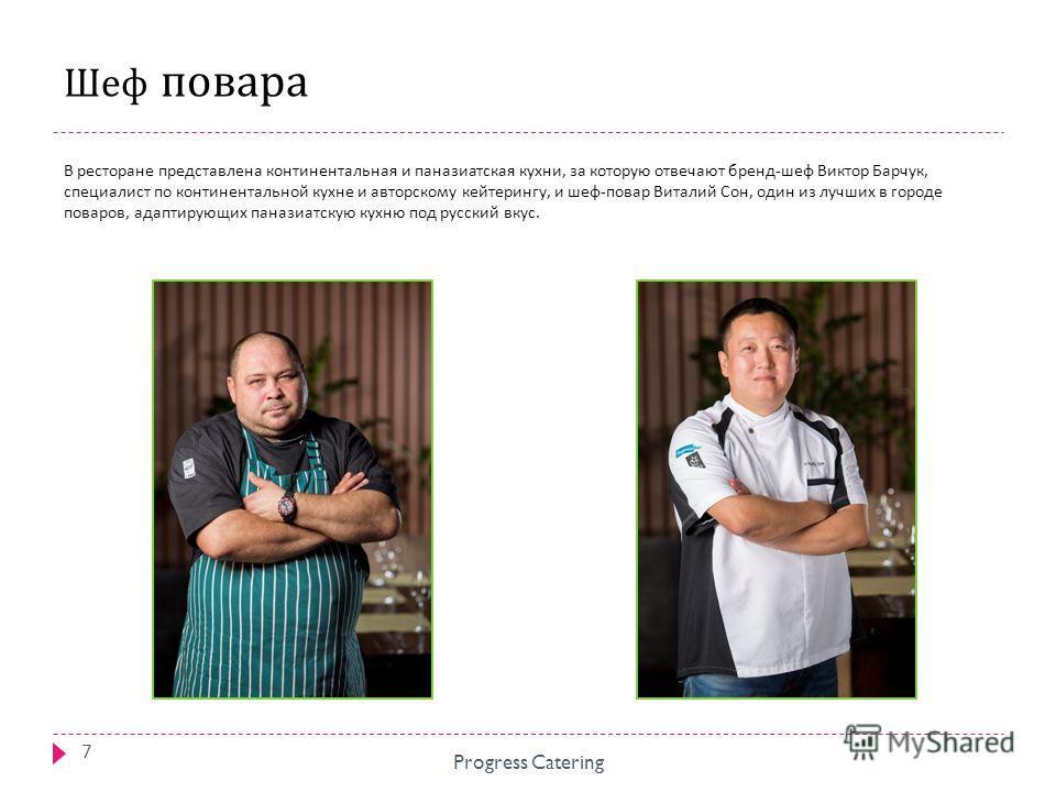 Шеф повара В ресторане представлена континентальная и паназиатская кухни, за которую отвечают бренд - шеф Виктор Барчук, специалист по континентальной кухне и авторскому кейтерингу, и шеф - повар Виталий Сон, один из лучших в городе поваров, адаптиру