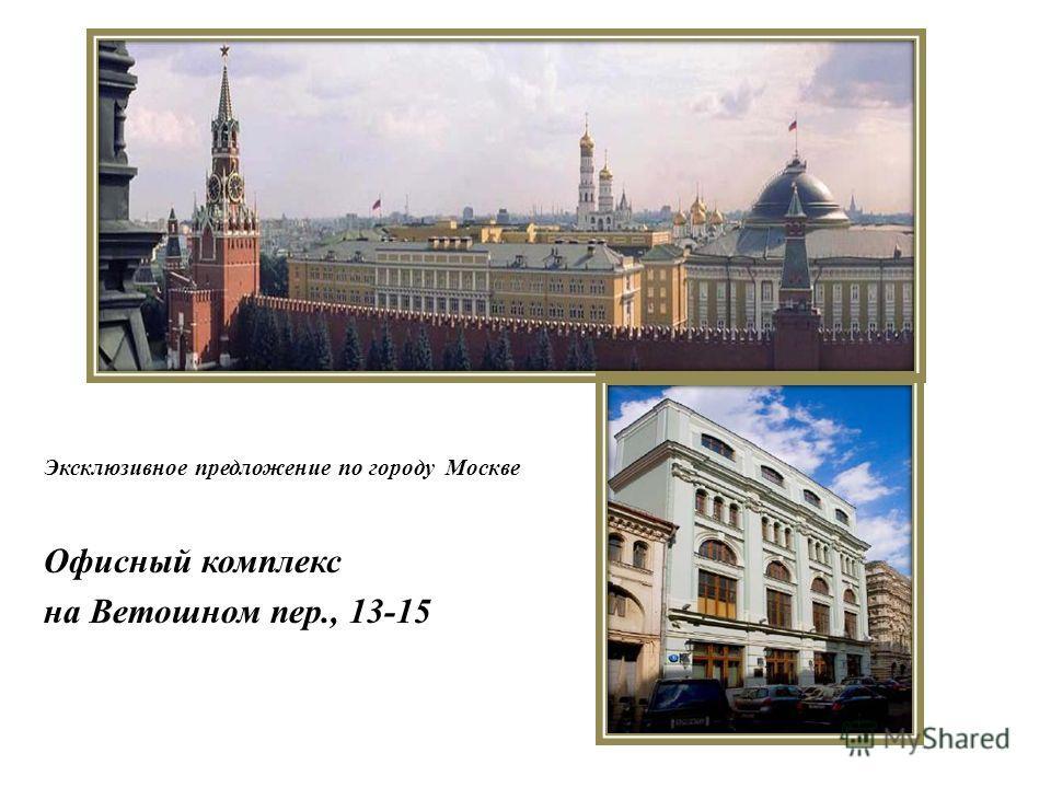 Эксклюзивное предложение по городу Москве Офисный комплекс на Ветошном пер., 13-15