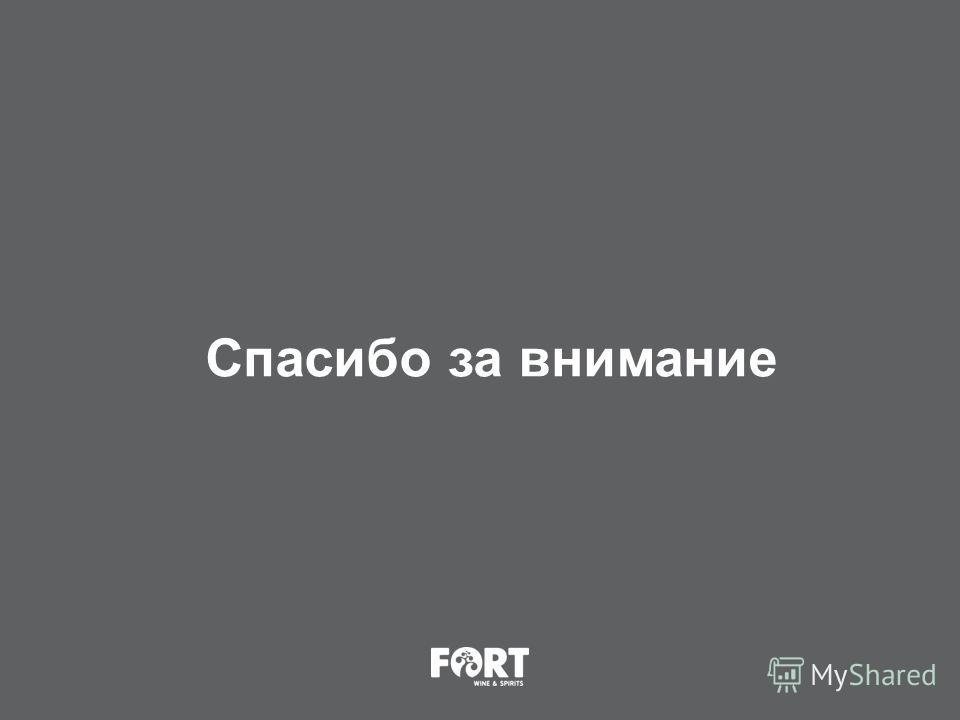 +7 495 763 78 91| fort@fortltd.ru | www.fortwine.ru |fort@fortltd.ruwww.fortwine.ru Спасибо за внимание