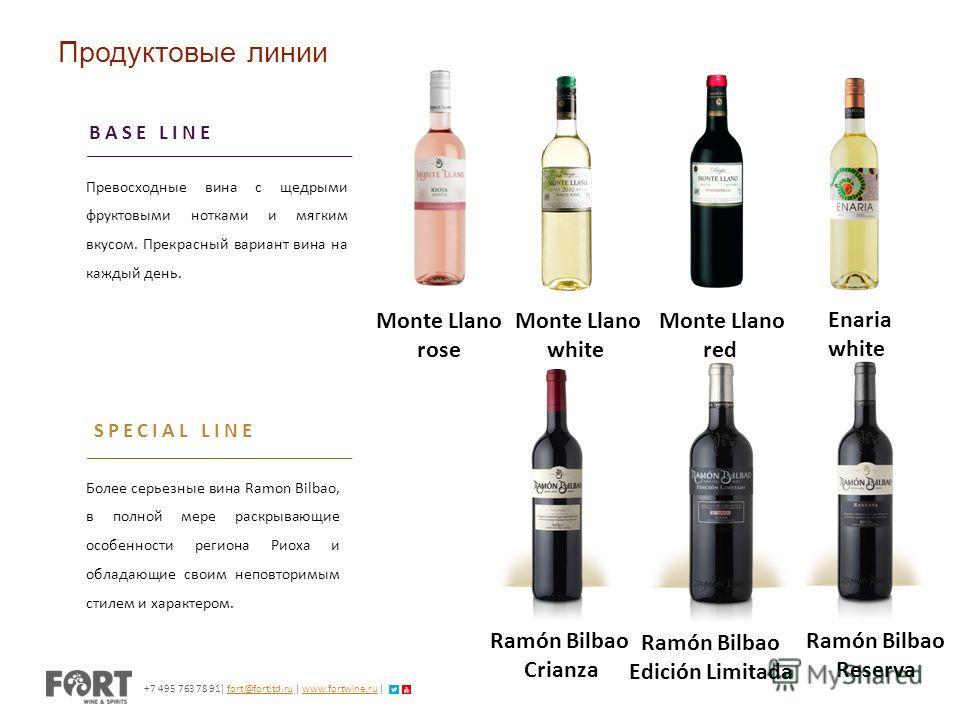 +7 495 763 78 91| fort@fortltd.ru | www.fortwine.ru |fort@fortltd.ruwww.fortwine.ru Продуктовые линии BASE LINE Превосходные вина с щедрыми фруктовыми нотками и мягким вкусом. Прекрасный вариант вина на каждый день. SPECIAL LINE Более серьезные вина