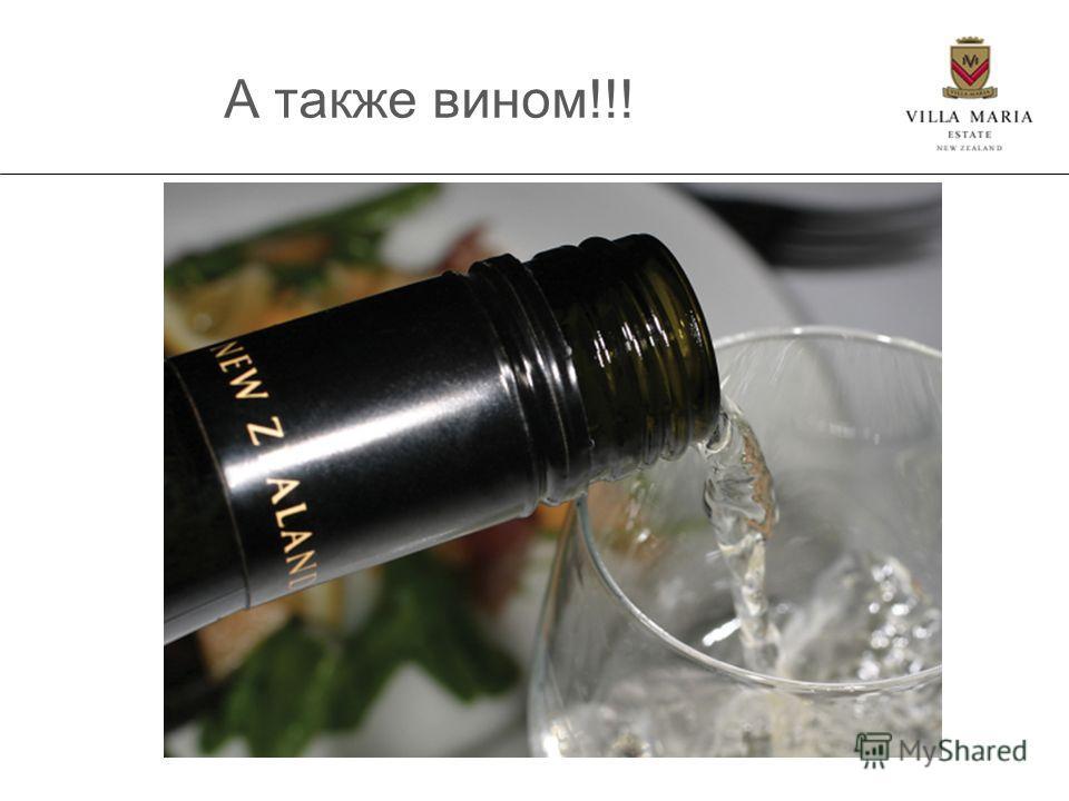 А также вином!!!